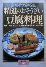 精進のおそうざい 豆腐料理