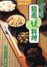 香栄禅尼の精進豆料理